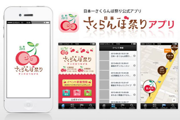 日本一さくらんぼ祭りアプリ