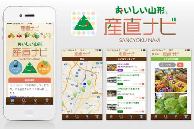 おいしい山形 産直ナビ アプリ
