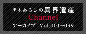黒木あるじの異界遺産 アーカイブVol.001-099