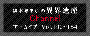 黒木あるじの異界遺産 アーカイブVol.100-154