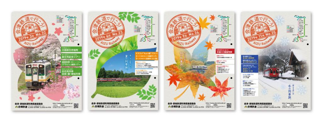 会津鉄道広報誌 表紙