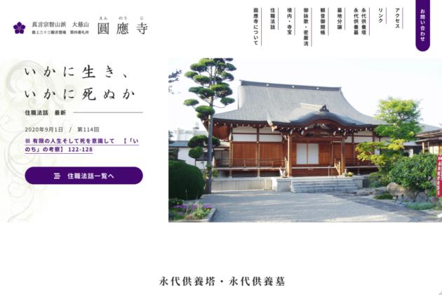 圓應寺 円応寺